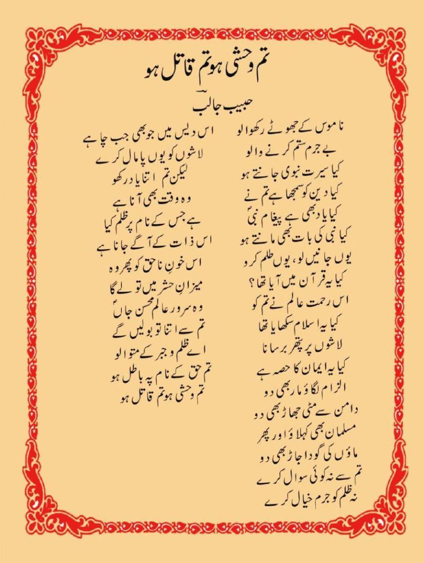 Tum Weshi Ho, Tum Qatil Ho revolutionary poem by Habib Jalib